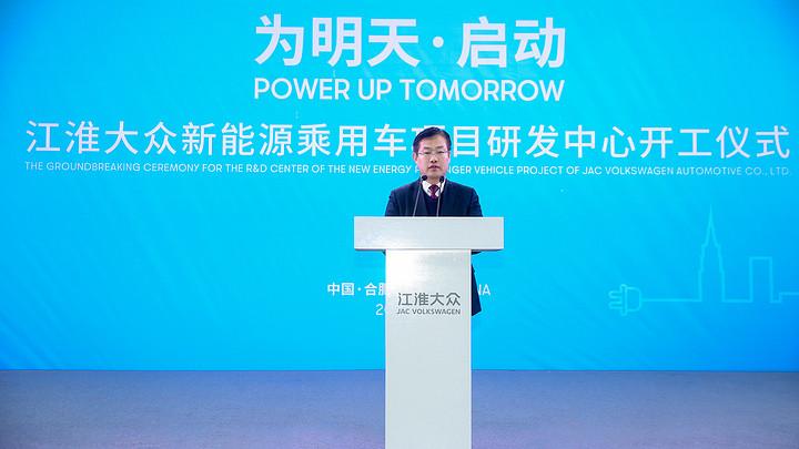 江淮大众汽车有限公司总裁李明主持江淮大众研发中心开工仪式