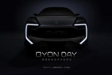 新高端电动汽车品牌GYON发布预告,首款车型将亮相上海车展