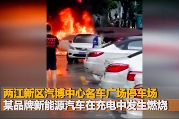 重庆一新能源轿车充电时自燃,事故原因正在调查中