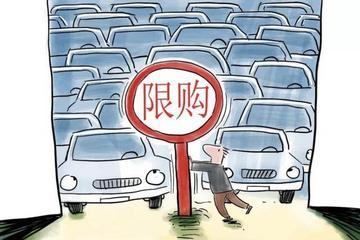"""面对新能源汽车限购,北京到底应如何""""松绑""""?"""