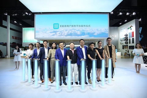 共同见证E星荟用户服务平台的上线.JPG