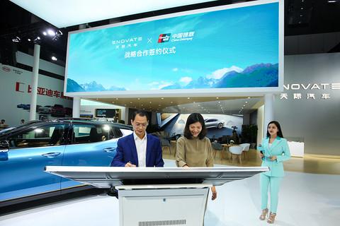 天际汽车与中国银联签约确立深度合作关系.JPG