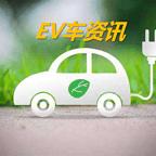EV车资讯