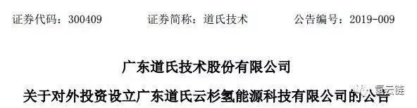 又一上市公司强势入局!道氏技术携上海重塑、国鸿氢能进军氢产业