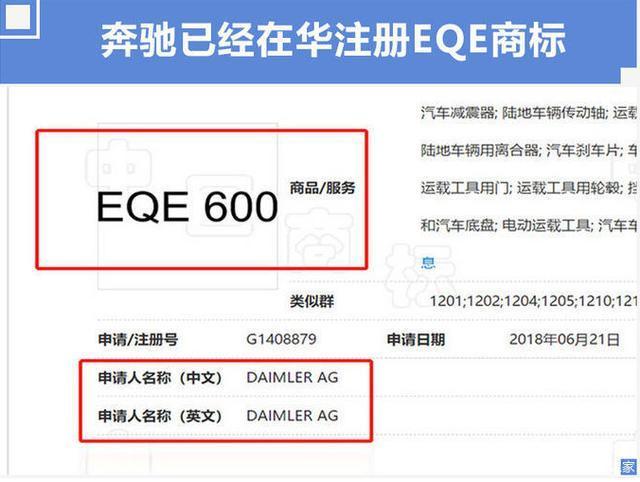 續航或超500公里,奔馳EQE規劃曝光,2023年投產