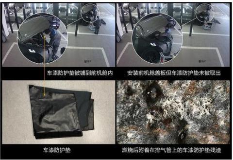理想ONE起火原因曝光,跟本身质量无关,而是一块防护垫?