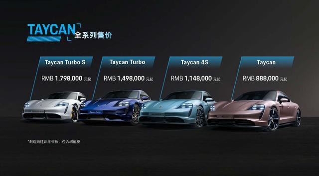 88.8万续航414公里,便宜26万的保时捷Taycan发布,香吗?