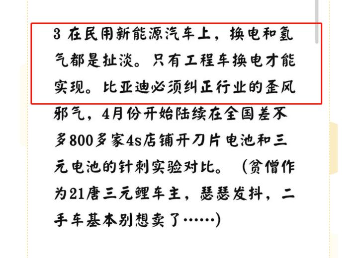 """王传福、马斯克、迪斯联手""""封杀""""氢能汽车,是聪明还是短视?"""