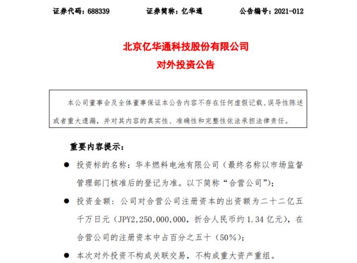"""""""开放""""的丰田在中国<a class='link' href='https://www.d1ev.com/tag/氢燃料' target='_blank'>氢燃料</a>电池市场野心有多大?"""