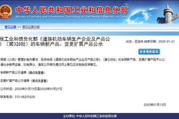 厦门金旅、中国重型汽车领衔工信部第328批机动车产品公示
