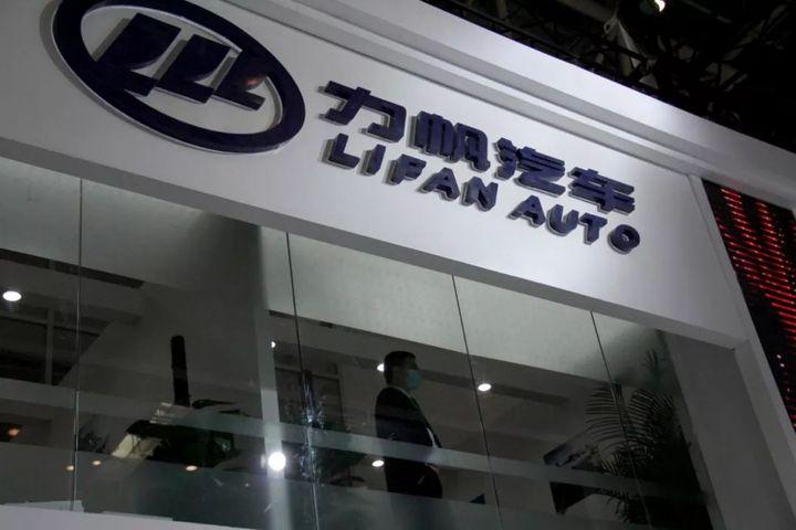 迎来转机!重庆市协调成立专属债委会!力帆汽车有望脱困?
