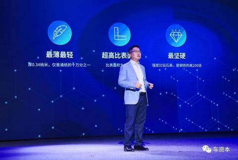 广汽首款氢能源车亮相!广汽集团总经理冯兴亚:Aion LX年内实现示范运行,拟成立石墨烯高科技产业化公司