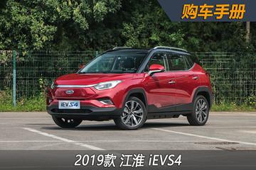 豪华智享型更值得购买 江淮iEVS4 购车手册
