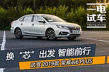 """换""""芯""""出发智能前行 试驾2019款荣威ei6 PLUS"""