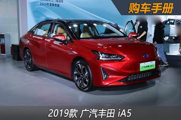 电车严选 | 最具价程比的合资纯电动,广汽丰田iA5应该这么选