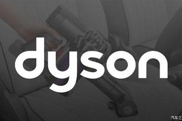 戴森造车终止 英国回收780万英镑拨款
