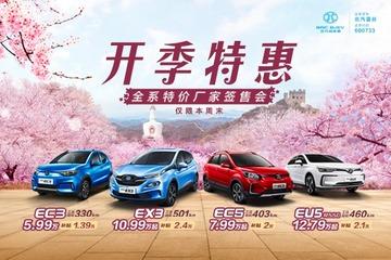 春雷行动北汽特惠!北汽EU5、EX3等车型最高优惠2.4万元!北京持标用户速速来看!