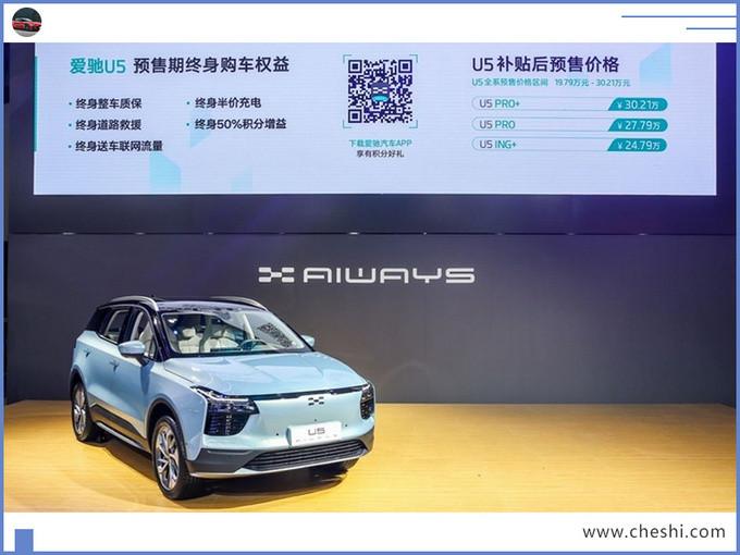 爱驰每年将推1款新车 U5纯电SUV明年销往欧洲-图1