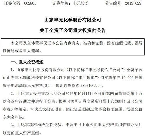 丰元股份公告截图