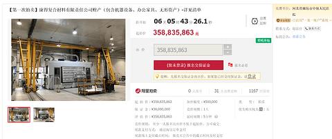 蔚来ES6碳纤维底盘商康得复材设备被拍卖 康得新持股
