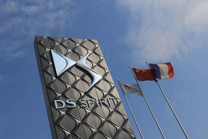 長安PSA合資項目終止 DS欲借電氣化復興