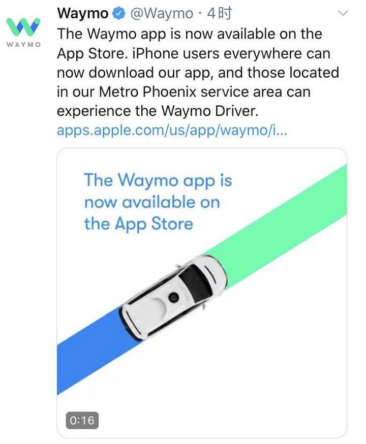 Waymo服务应用入驻苹果App Store,使得搭乘变得更方便