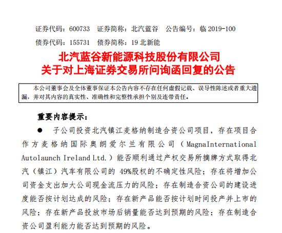 北汽蓝谷回复上交所问询函:遭质疑两项目方案领先有优势