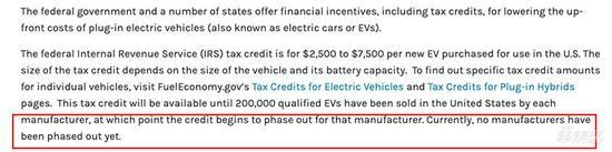 特斯拉在美國或將失去電動車補貼 還會賣的好嗎?