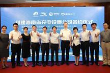 滴滴與海南省交通控股、南方電網合設公司布局新能源汽車