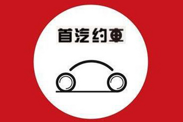首汽约车CEO:已在沪深实现盈利 年内将整体盈利