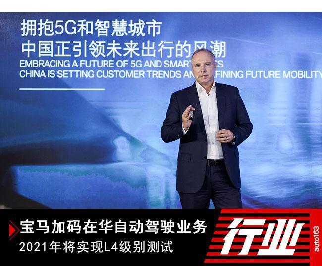 宝马加码在华自动驾驶业务 2021年将实现L4级别测试