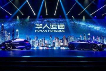 华人运通首款量产车7月31日亮相 2021年上市销售
