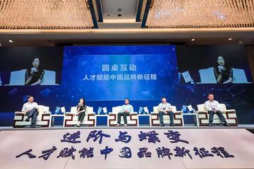2019汽車人才网網研究會理事會年會暨中國汽車人才网網岑嶺服裝論壇盛大年夜舉行