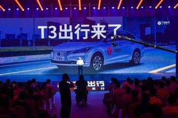 T3出行在南京上线 年底前将投放2万辆运营车辆