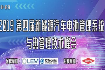 第四届新能源汽车电池管理系统与热管理技术峰会