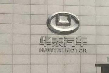 华泰汽车多次延期股权交易被上交所通报批评