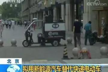 快递小哥要换车了?北京拟用新能源汽车替代快递三轮车!