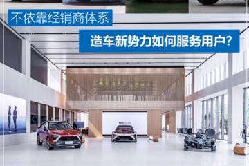 不靠经销商 造车新势力如何服务用户?