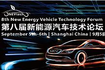 演讲嘉宾重磅发布,第八届新能源汽车技术论坛2019火热报名中