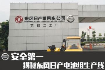 安全第一 揭秘东风日产电池组生产线