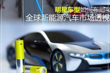 车市透视 盘点全球新能源市场爆款车型