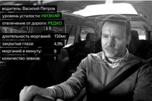 俄羅斯最大出租車公司Yandex推人臉識別技術 強制疲勞司機休息