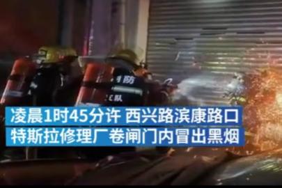 杭州一特斯拉在修理厂内起火,官方回应