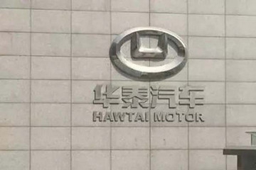 华泰汽车有息债务达298亿元,与富力地产停止合作