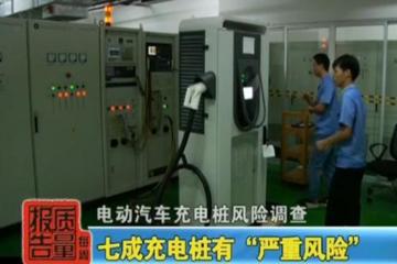 """七成电动汽车充电桩有""""严重风险"""""""