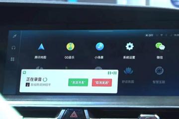 长安汽车率先实现内置车载微信,与腾讯联合投资梧桐车联