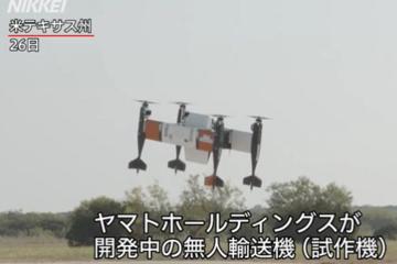 """日企开展""""空中卡车""""试验 欲到2025年投入使用"""