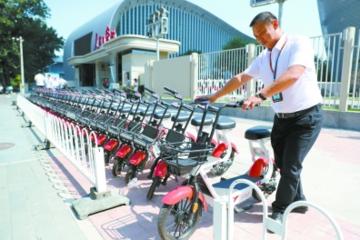 北京首批公务电动自行车投用
