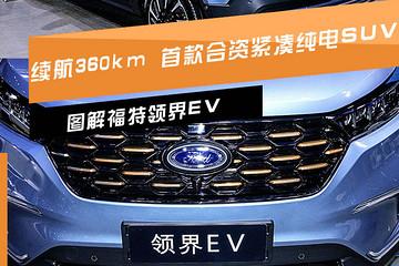 新车图解   领界EV:续航360km 首款合资纯电紧凑型SUV