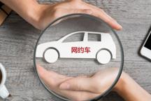 北京:部分殘疾人網上約車有補貼了